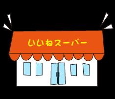 登録店イメージ