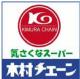 木村チェーン