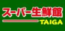 スーパー生鮮館TAIGA