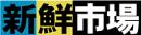 新鮮市場(富山)