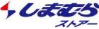 しまむらストアー(神奈川)